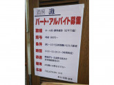 週2~4日からOK☆定年70歳☆ご応募お待ちしてます☆