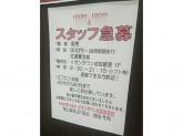 room&roomイオンタウン成田富里店で販売スタッフ募集!