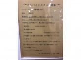 ハートアップ アピタ新潟亀田店
