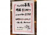 ★おいしい☆まかない☆あります★ラーメン店スタッフ募集中!