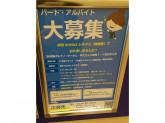 成田HUMAXシネマズで接客・営業アシスタントスタッフ募集中