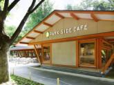 カフェ・ダイニング 上野の森パークサイドカフェ 上野恩賜公園