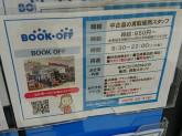 未経験歓迎♪BOOKOFFで中古品の買取販売スタッフ募集中!