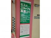 未経験歓迎♪モスバーガー イオン成田店でスタッフ募集中!