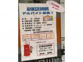 品川東五反田郵便局