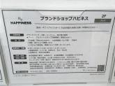 ブランドショップハピネス 千葉 NT店