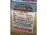王記厨房 イオンモール千葉ニュータウン