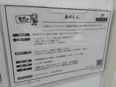 金犬くん 千葉ニュータウン店