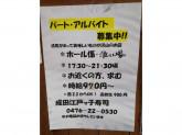 週2、3日〜♪成田江戸っ子寿司 開運ビル店スタッフのお仕事♪