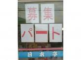 日本亭 天王台北口店でパート募集中!