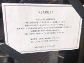 マルミツポテリ直営店 sonoでスタッフ募集中!