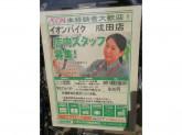 イオンバイク成田店 スタッフ募集 ☆整備士の資格とれるかも♪