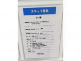 ◆かつ屋 HAT神戸店でかつ丼屋スタッフ募集◆