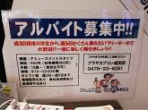 プラサ CAPCOM イオンモール成田でスタッフ募集中!