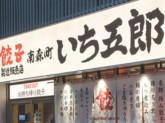 神田今川橋いち五郎   SFPホールディングス株式会社