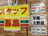 早朝歓迎☆『セブン-イレブン』でスタッフ募集中!