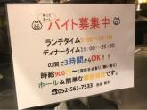 立川マシマシ マシライス館