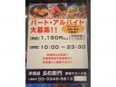 洋麺屋 五右衛門 新宿ミロード店で飲食店スタッフ募集!