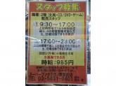 スーパーブックス 竹ノ塚駅前店で書籍販売スタッフ募集中!