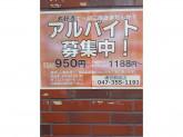 大好き 浦安駅前店で一緒に働いてみませんか?