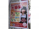 クリーニングWAKO 平尾店でアルバイト募集中!