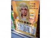 ファミリーマート 豊田上郷二丁目店でアルバイト募集中!