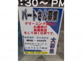 西友 浦安店 クリーニングコーナーで店舗スタッフ募集中!
