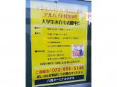 八尾ターミナルホテル 北館でフロントスタッフ募集中!