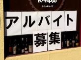 TORI de KANPAI 店舗スタッフ募集☆