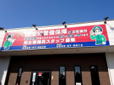 株式会社 愛知警備保障 豊田営業所で警備員募集中!