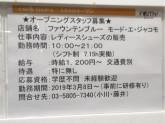 レディースシューズの販売スタッフ募集中!