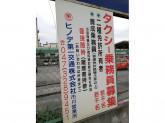 ヒノデ第一交通株式会社 市川営業所で乗務員募集中!