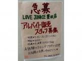 LOVE JUNKIE 豊田店 販売スタッフ募集中★