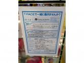 土日祝は時給+50円UP☆社員登用有のライフスタイルショップ