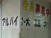 ローソンストア100 台東根岸三丁目店♪コンビニスタッフ☆