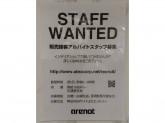 arenot豊田T-FACE店でアルバイト募集中!
