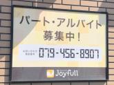 ジョイフル 加古川店