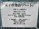 株式会社 木下 市川事業所で作業員を募集中!
