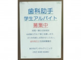 あかねデジタルクリニック☆歯科助手の学生アルバイト募集!
