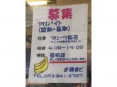 フルーツ好きな方☆新米澤屋でアルバイト募集中!