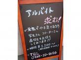 高校生OK♪もつ二郎 桜町店でスタッフ募集中!