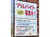 コメダ珈琲店 瑞穂通4丁目店でアルバイト募集中!