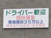 山広運輸 株式会社でドライバー随時募集中!