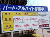 1日3h〜OK!!無理なく稼げる木曽路接客スタッフ☆