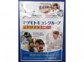 マツモトキヨシ エキア松原店