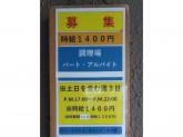 かつ源☆調理場スタッフ募集!土日含む週3~OK!