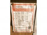 前給制度有り☆Can Doイオン南行徳店でアルバイト募集中!
