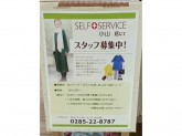 SELF+SERVICEでスタッフ募集中!