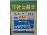 ファミリーマート 千葉ニュータウン中央駅店で募集中!