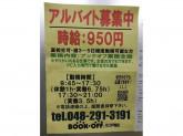 BOOKOFF(ブックオフ) 川口戸塚店